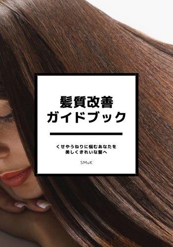 髪質改善ガイドブック