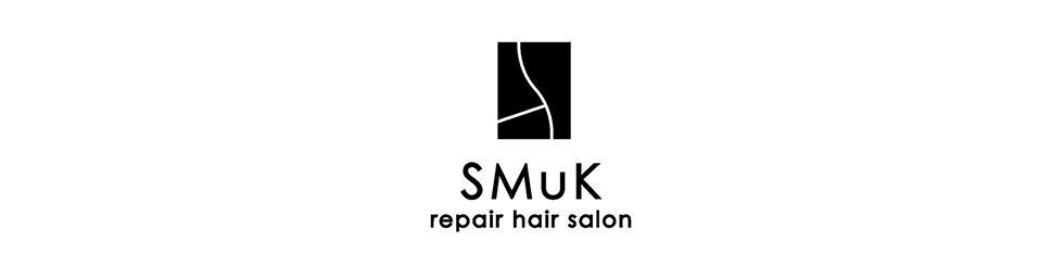 松本市の縮毛矯正と髪質改善の美容院SMuK(スムーク)